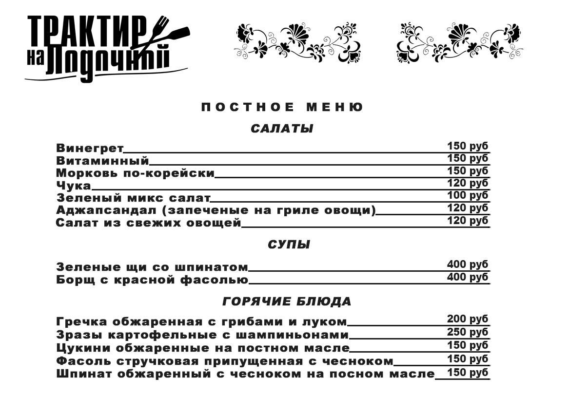 Постное меню на Сходненской в Южном Тушино